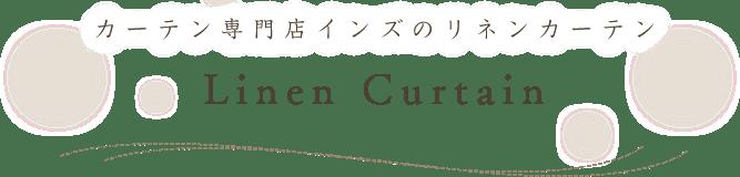 カーテン専門店インズのリネンカーテン Linen Curtain