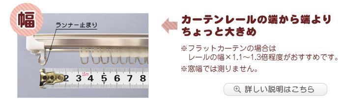 巾の測り方