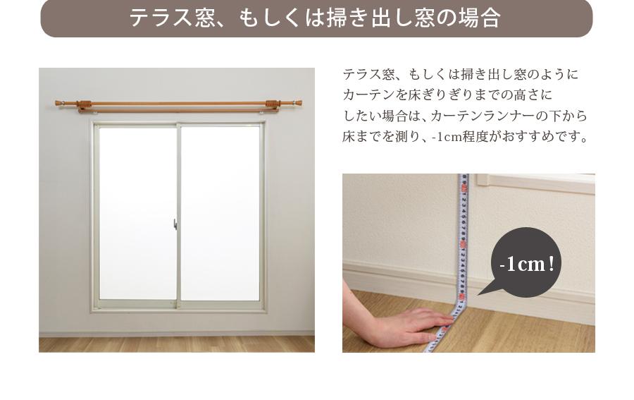 テラス窓もしくは掃き出し窓の場合